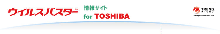 �E�C���X�o�X�^�[���T�C�g for TOSHIBA